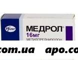 Медрол 0,016 n50 табл