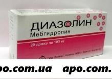 Диазолин 0,1 n20 драже/фармак