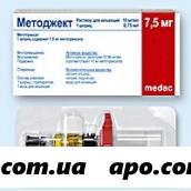 Методжект 10 мг/мл   7,5 мг (0.75 мл)  n1 шприц р-р д/ин
