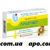 Парацетамол д/дет 0,1 n10 супп рект/биохимик/