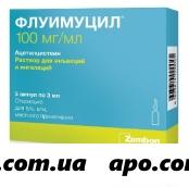 Флуимуцил 0,1/мл 3мл n5 амп р-р д/ин/ингаляц