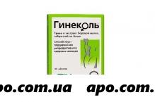 Гинеколь n40 табл п/о