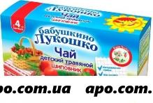 Бабушкино лукошко чай дет шиповник n20 ф/п