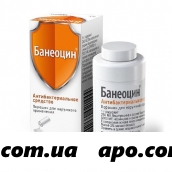 Банеоцин 10,0 порошок флакон-дозатор