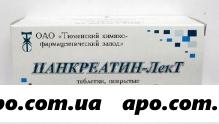 Панкреатин n60 табл п/кишеч/оболоч/лект/