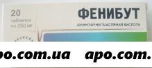 Фенибут 0,25 n20 табл/белмед