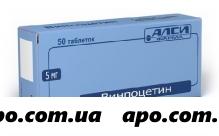 Винпоцетин 0,005 n50 табл/алси фарма