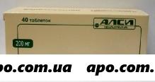Карбамазепин 0,2 n40 табл/алси фарма