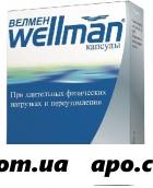 Велмен n30 капс