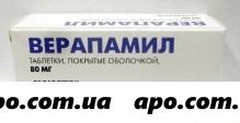 Верапамил 0,08 n50 табл п/о/авва рус/