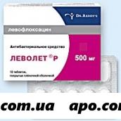 Леволет р 0,5 n10 табл п/плен/оболоч