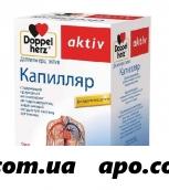Доппельгерц актив капилляр n60 капс