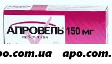 Апровель 0,15 n28 табл п/плен/оболоч