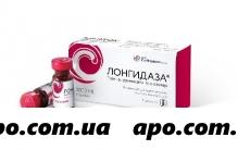 Лонгидаза 3000ме n5 флак лиофил д/р-ра