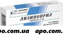 Лизиноприл 0,005 n30 табл /биохимик/