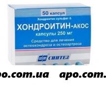 Хондроитин-акос 0,25 n50 капс