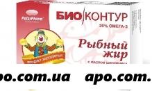Рыбий  (рыбный) жир биоконтур n100 капс/шиповник
