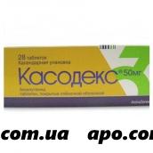 Касодекс 0,05 n28 табл п/о