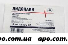 Лидокаин 0,02/мл 2мл n10 амп/белмедпрепараты/