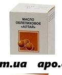 Масло облепиховое алтай 0,2 n100 капс