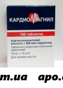 Кардиомагнил 0,075+0,0152 n100 табл п/плен/оболоч