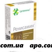 Ренисамин n20х2 табл п/о