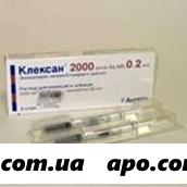 Клексан 2000 анти-ха ме/0,2мл n10 шприц р-р д/ин