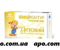 Рыбий  (рыбный) жир детский биоконтур n100 капс/лимон