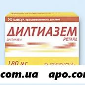 Дилтиазем ретард 0,18 n30 капс пролонг