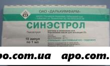 Синэстрол 2% 1,0 n10 амп р-р масл д/ин