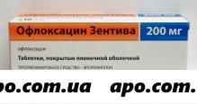 Офлоксацин зентива 0,2 n10 табл п/плен/оболоч