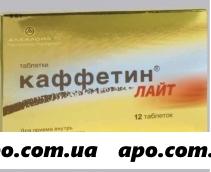 Каффетин лайт n12 табл