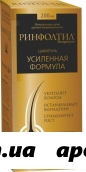 Ринфолтил шампунь усиленная ф-ла против выпадения волос 200мл с кофеином