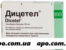 Дицетел 0,1 n20 табл п/о