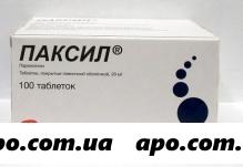 Паксил 0,02 n100 табл п/о