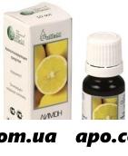 Масло эфирное лимон 10мл инд/уп /синам/