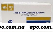 Леветирацетам канон 0,5 n30 табл п/плен/оболоч