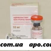 Адрибластин 0,01 n1 флак лиоф пор д/р-ра д/ин+р-ль