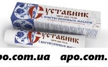 Суставник крем д/тела с винтегреневым маслом 50,0