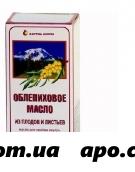 Облепиховое масло из плодов и листьев 50мл флак (лек.средство)