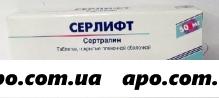 Серлифт 0,05 n28 табл п/плен/оболч