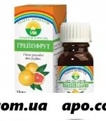 Масло эфирное грейпфрут 10мл инд/уп/лекус