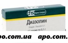Диазолин 0,1 n10 драже/фармстандарт