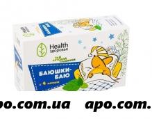 Баюшки-баю чай травяной д/детей 1,5 n20 ф/пак