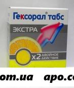 Гексорал табс экстра n16 табл д/рас /лимон/