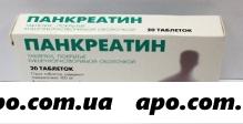 Панкреатин 0,1 n20 табл п/о /авва рус/