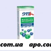 911-шампунь витаминный восст/питан вол 150мл