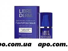 Либридерм сыворотка-активатор гиалурон увлаж30мл
