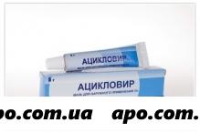 Ацикловир 5% 5,0 мазь /синтез/
