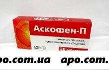 Аскофен-п n20 табл